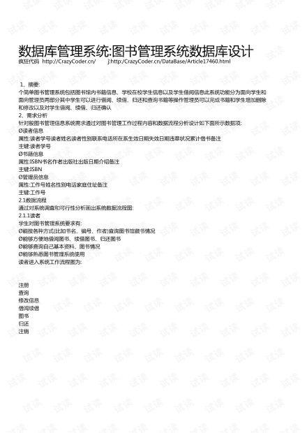 中国知识资源总库的实验报告