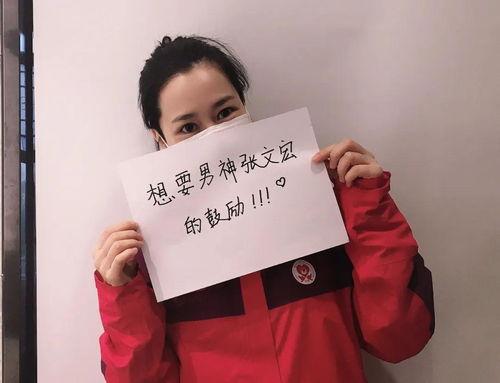 张文宏的15个金句