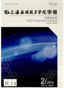 上海应用技术学院学报 自然科学版 杂志工程学术论文投稿