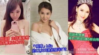 打印 多名香港女星跨境卖淫 每小时7000 网友 不值这价 视界网 重庆网络广播电视台 重庆最大的影视音频门户网