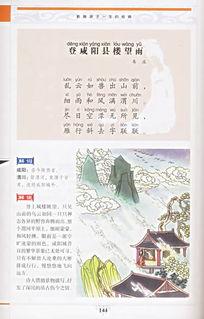 新编唐诗三百首 影响孩子一生的经典 刘锋