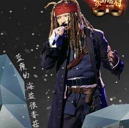 蓝瘦的海盗很香菇是谁蒙面唱将蓝瘦的海盗很香菇就是他,你猜对了吗