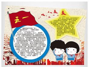 2018卡通五一劳动节小报手抄报图片素材 psd模板下载 56.06MB 劳动...