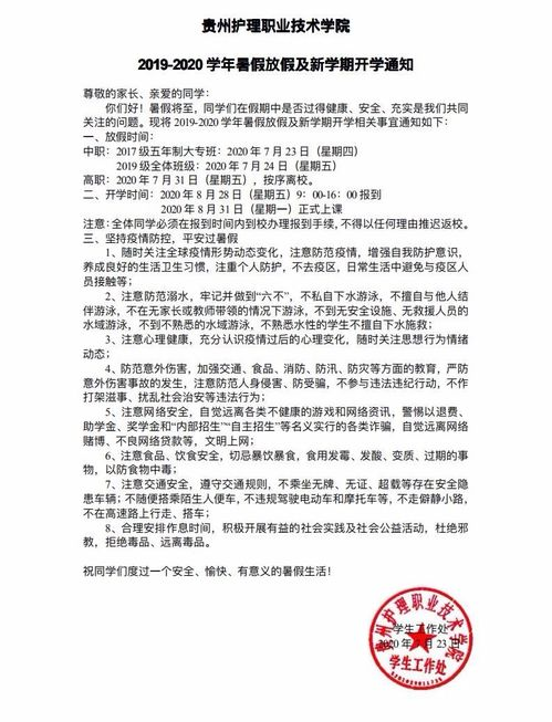 此外,省外高校也陆续公布开学时间一起来看哈尔滨工业大学1.学生7月27日(星期一)正式放假;在校学生9月7日(星期一)开学;9月14日(星期一)正式上课;在校生注册安排及新生报到安排另行通知.