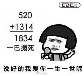 表情 520表白表情包图片大全 2018年520表白套路表情包无水印版 表情