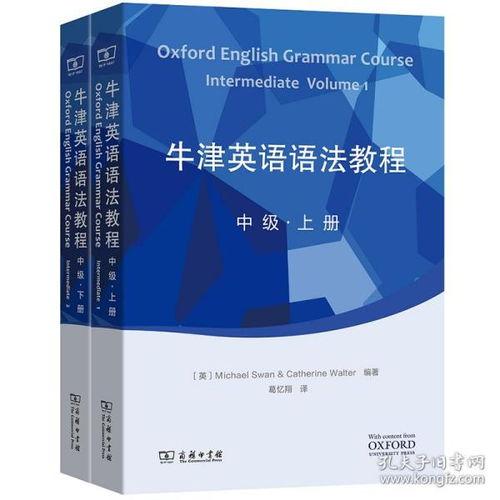 关于高中英语语法知识教程