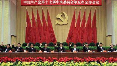中共十七届五中全会在京举行中国共产党第十七届中央委员会第五
