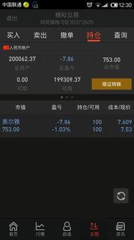 股票交易中紫色数字是什么意思?