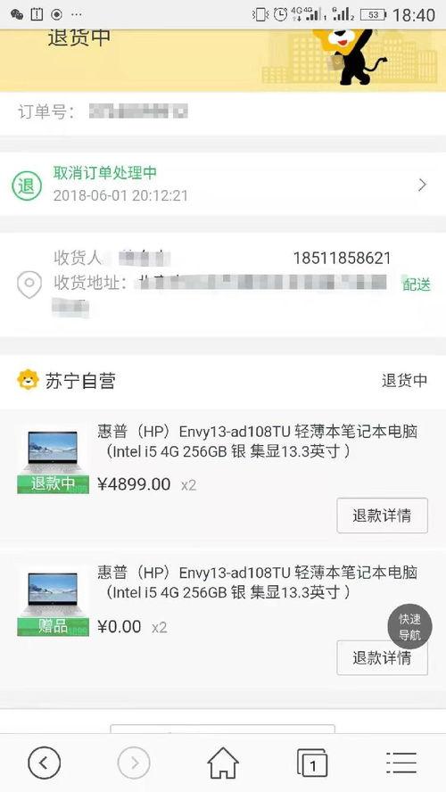 刘先生下的订单,显示赠送2台同款笔记本电脑受访者供图据澎湃新闻消息,北京刘先生12月5日向澎湃质量报告原标题:电脑买一送一不发货,苏宁:设置错误,赔偿4400元