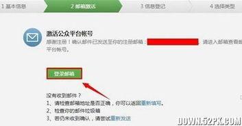 如何申请微信公众账号 微信公众账号申请教程