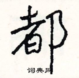 硬笔书法字帖下载(想练钢笔字 不知哪位)