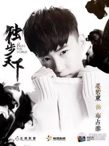 由林峰 唐艺昕主演的 独步天下 ,你期待吗