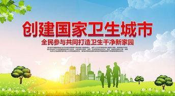 濮阳市创建卫生城市小知识