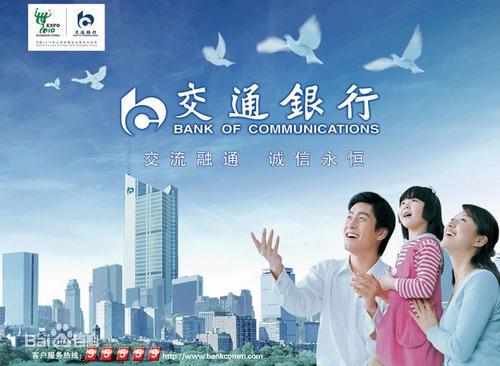 交通银行的保险怎么退
