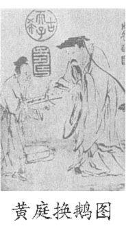 """黄庭经原文(《黄庭经》中""""左为少)"""