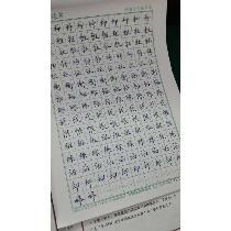 硬笔书法字帖(求推荐好的硬笔书法字)