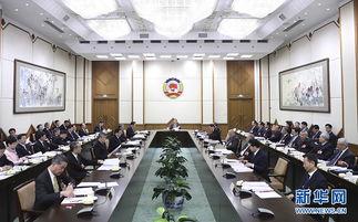 全国政协十三届一次会议主席团常务主席会议第一次会议举行汪洋主持