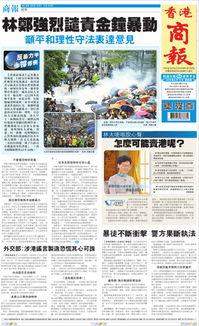 香港商报pdf版