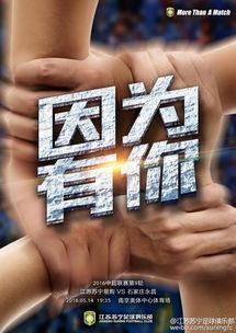 苏宁主场迎战永昌