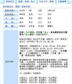 姓名测试打分生辰八字(李思涵八字姓名测试打分)