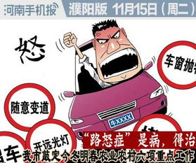 """""""路怒症""""是病,得治成都女司机变道被打、北京街头两车刮蹭引发""""全武行""""、天津两公交司机斗气飙车……近年来,""""路怒""""现象屡见不鲜。"""