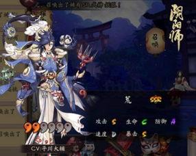 阴阳师 SSR男神预言之子荒御魂技能组队介绍