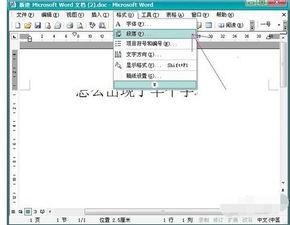 word文档怎么调大号字体