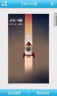小火箭安卓怎麽用