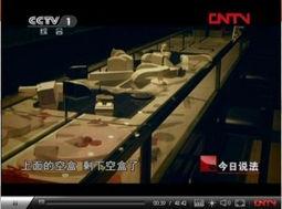 中央电视台今日说法2012年4月2日视频20120402多个珠宝