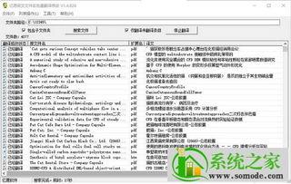 亿愿英文文件名批量翻译修改 v1.6.1224官方PC版下载 系统家园