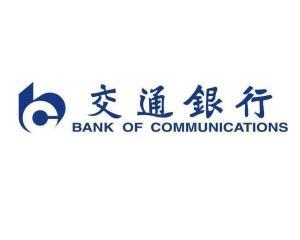 交通银行是国有银行吗(交通银行是民营还是国)