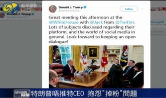 美国总统特朗普与推特首席执行官杰克.多尔西23号在白宫椭圆形办公室举行闭门会谈.