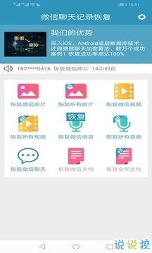 微信聊天记录恢复软件免费版