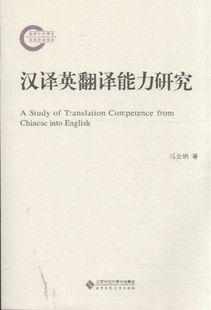 汉译英翻译能力研究