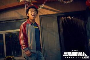 《疯狂的外星人》黄渤饰演耿浩