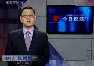 张绍刚在《今日说法》