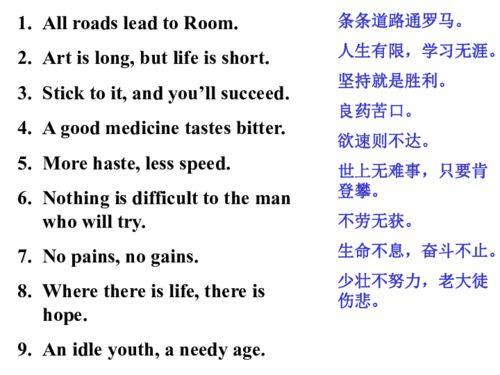 高中生英语谚语
