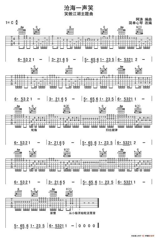 简单心琴吉他指弹