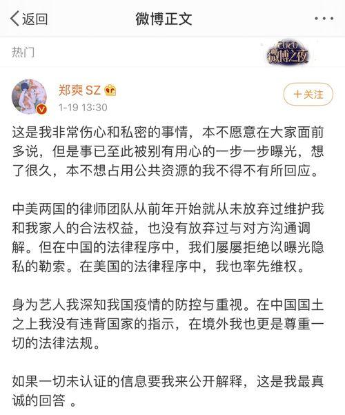 郑爽回应不签字让孩子回国,是为了国家防疫工作小号大不了鱼死网破