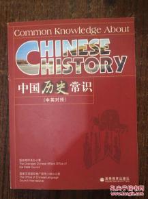 中国历史常识中英对照
