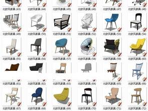 北欧风格家具设计图下载 图片548.28MB 其他库 室内模型