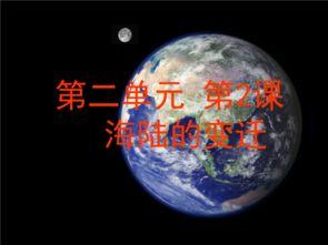 初中科学知识总复习:[8]七下 地球和太阳