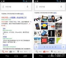 谷歌搜索-Android 4.1试用分享
