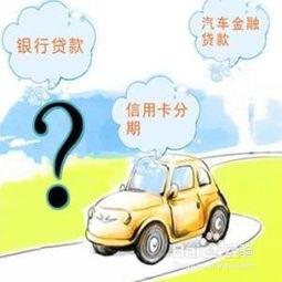 买车可以分期付款吗(是贷款买车,别被忽悠)