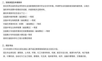 清华大学决定成立天文系,自主招生取消文科专业