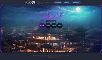 笑傲江湖游戏网页