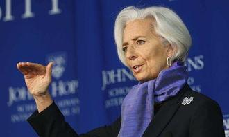 国际货币基金组织(imf)总裁拉加德