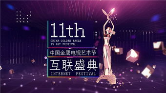 2014年,金鹰节首次举办互联盛典.