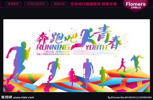 奔跑吧创意展板海报图片专题,奔跑吧创意展板海报下载