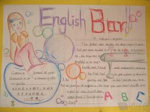 小学生英语手抄报作品展